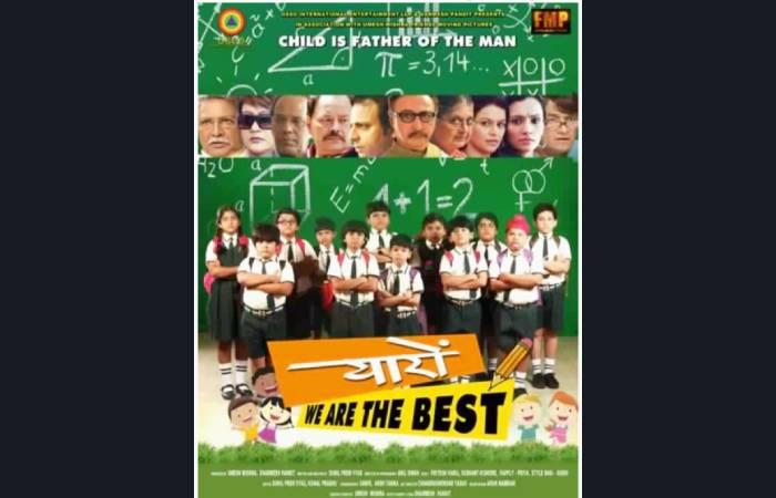 """एक प्रेरणादायक फिल्म """"यारो - वी आर द बेस्ट"""" के स्पेशल शो का आयोजन"""