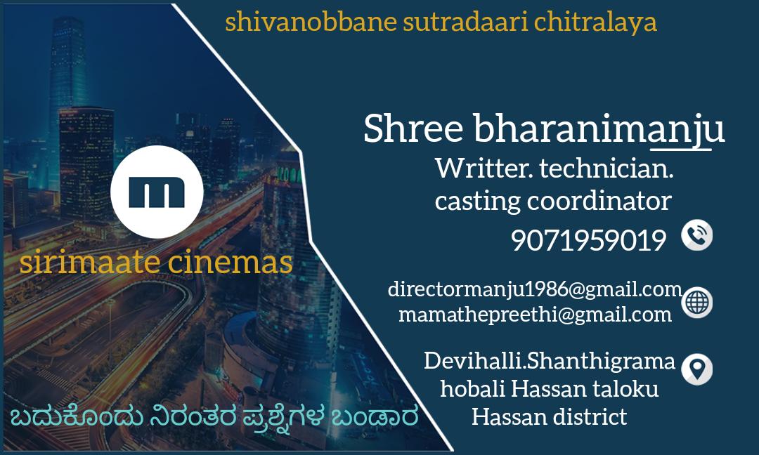 casting call for Kannada movie