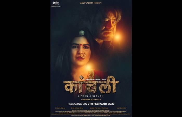 संजय मिश्रा, शिखा मल्होत्रा की एक्टिंग ने फिल्म 'कांचली' को देखने लायक बना दिया