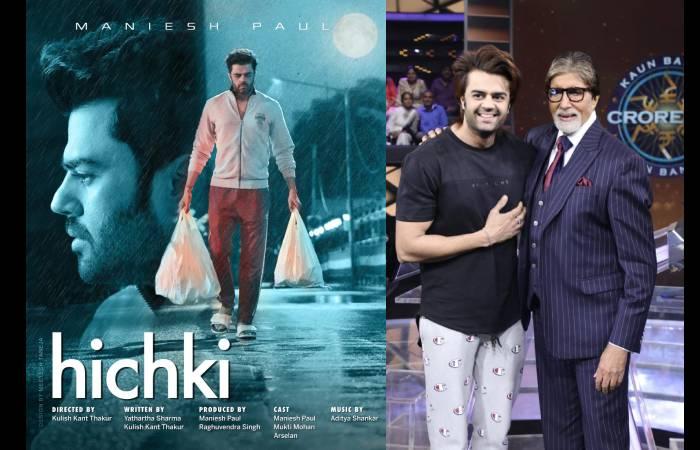 अमिताभ बच्चन ने मनीष पॉल और मुक्ती मोहन अभिनीत शार्ट फ़िल्म 'हिचकी' की तारीफ की