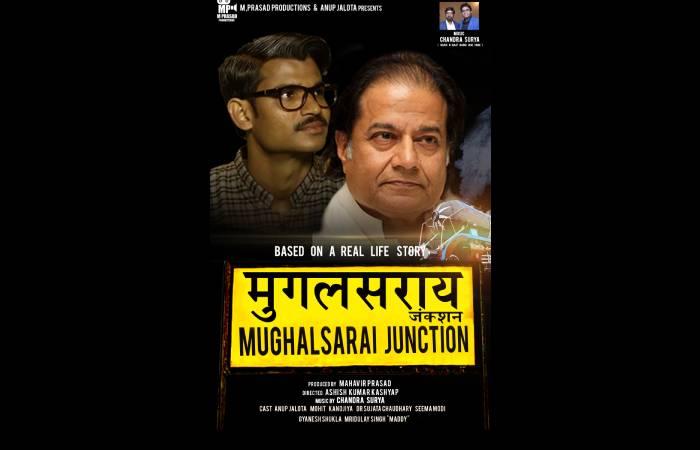 """पंडित दीनदयाल उपाध्याय के जन्मदिन पर रिलीज़ होगी फिल्म """"मुगलसराय जंक्शन"""""""