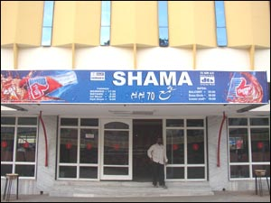 Shama 35mm (Shah-Ali-Banda)