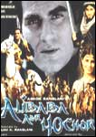Ali Baba Aur 40 Chor (hindi) - cast, music, director, release date