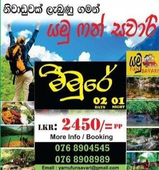 Mee Mure Fun Savari in Rajagiriya