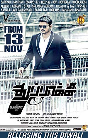 Joseph Vijay movies
