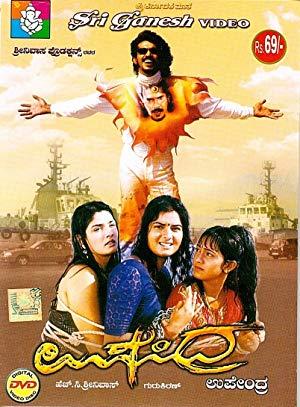 Upendra Kannada Movies
