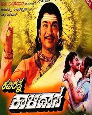 List Of Dr Rajkumar Kannada Movies