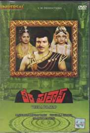 Veera Prathap