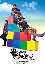 Kunchacko Boban Movies