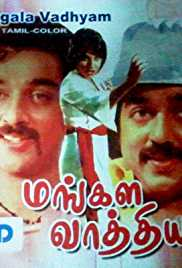 Mangala vaathiyam