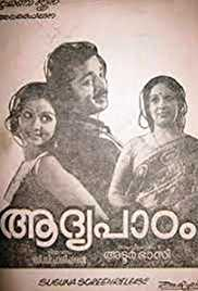 Aadhya Paadam