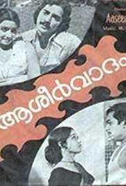 Ashirvadam