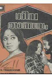 Siva Thaandavam