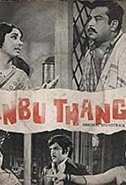 Anbu Thangai