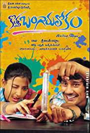 Movies of Varun Sandesh