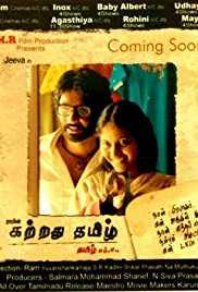 Jiiva Movies List