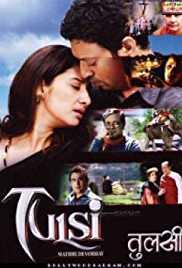 Tulsi: Mathrudevobhava