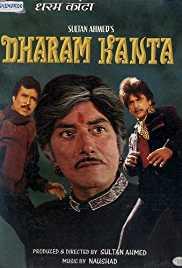 Dharam Kanta