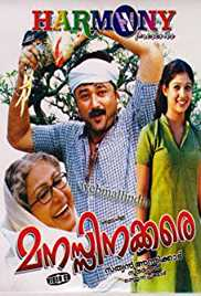 Jayaram Movies List