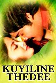 Kuyiline Thedi