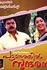 Pattanathil Sundaran