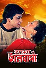 Asha-o-Bhalobasha