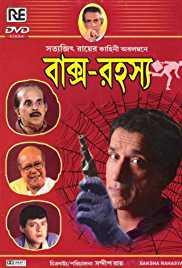 Baksha Rahasya