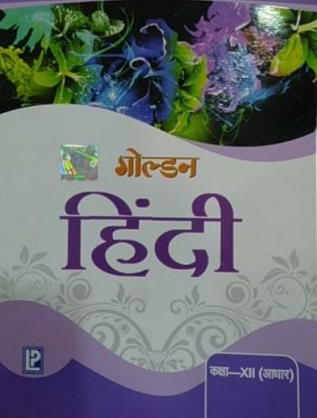 Golden Hindi