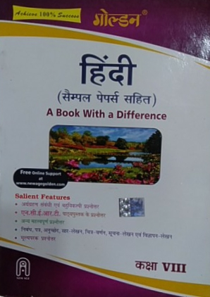 Golden Hindi with sample paper