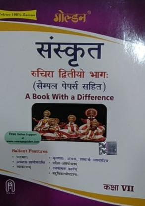 Golden Sanskrit with sample paper