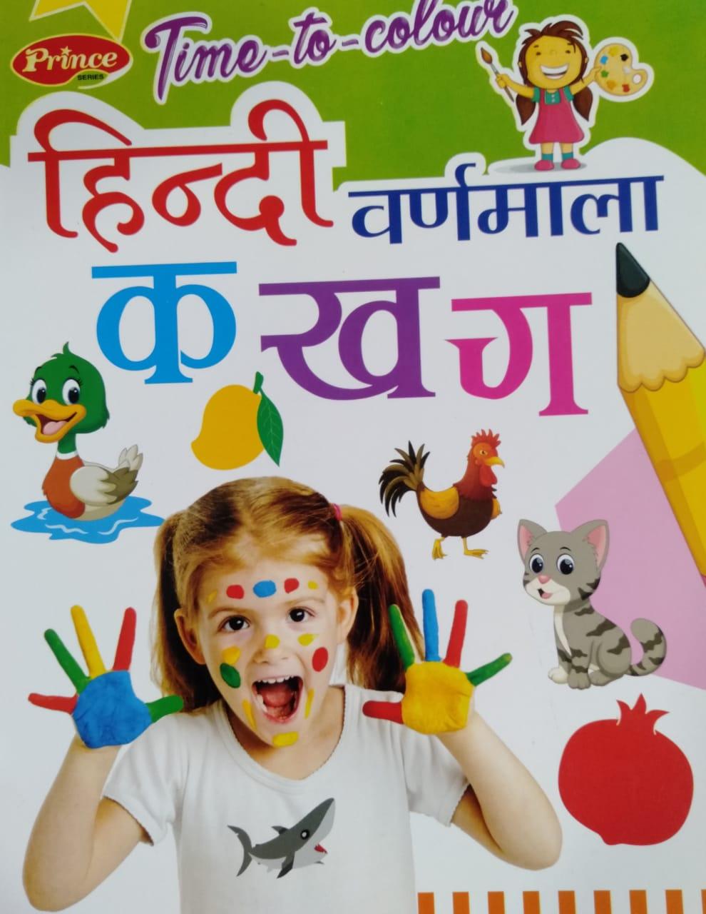 Hindi Varan-mala