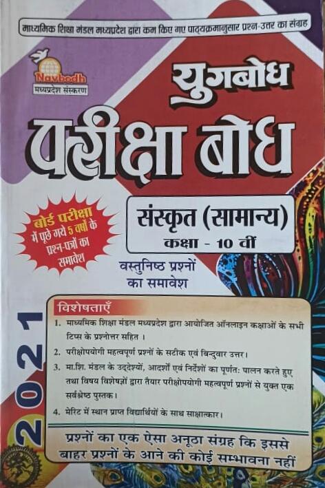 Pariksha Bodh Sanskrit Class 10th