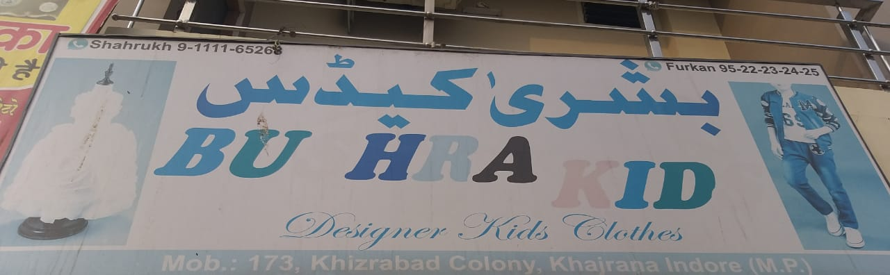Bushra kids