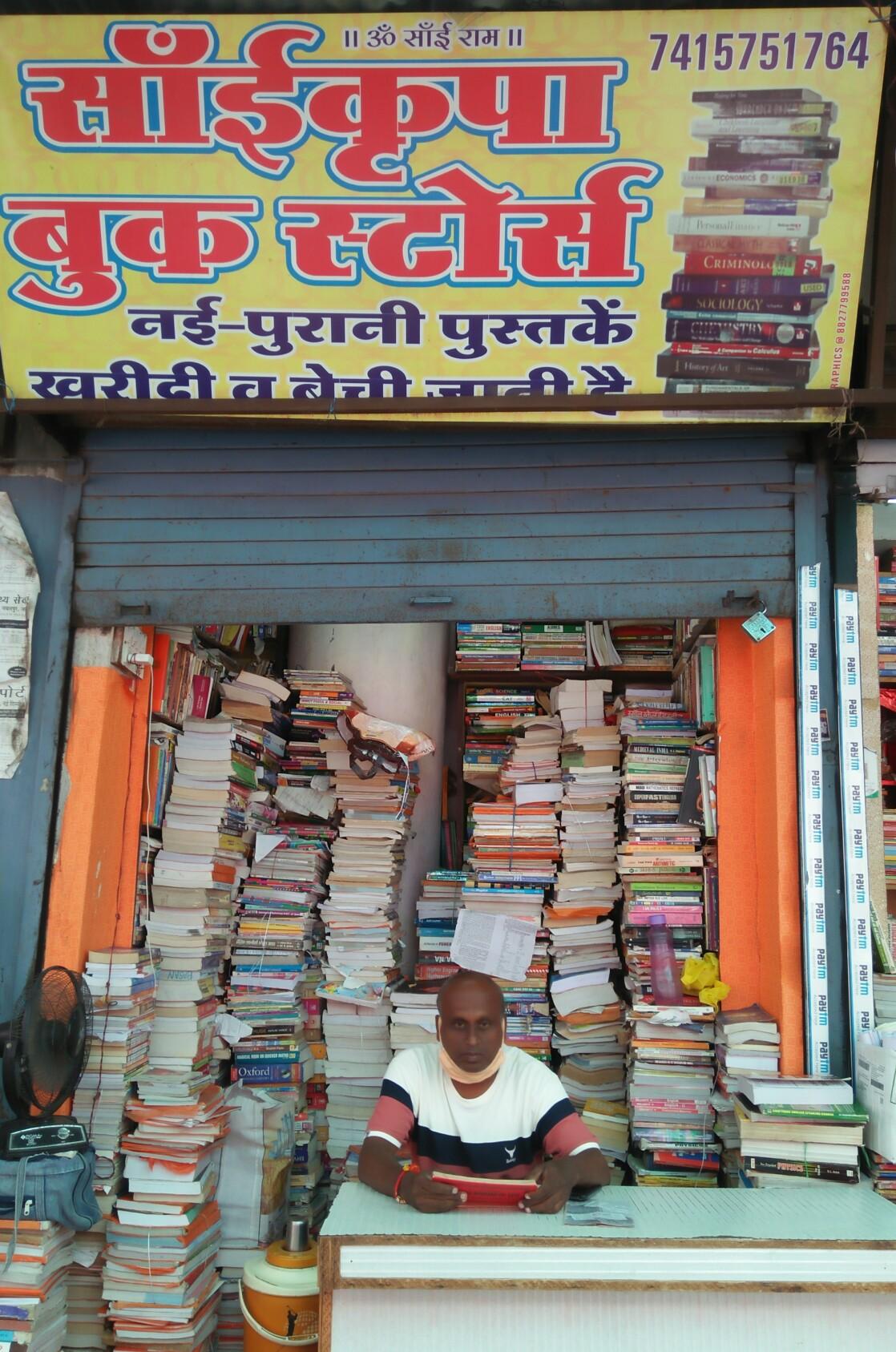 Sai krapa book store