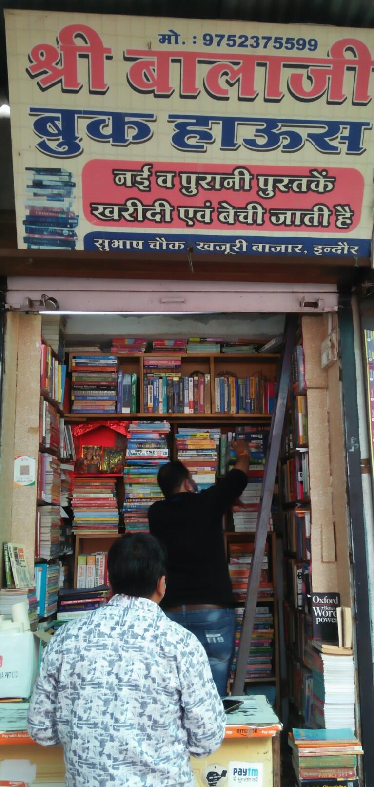 Shree balaji book house