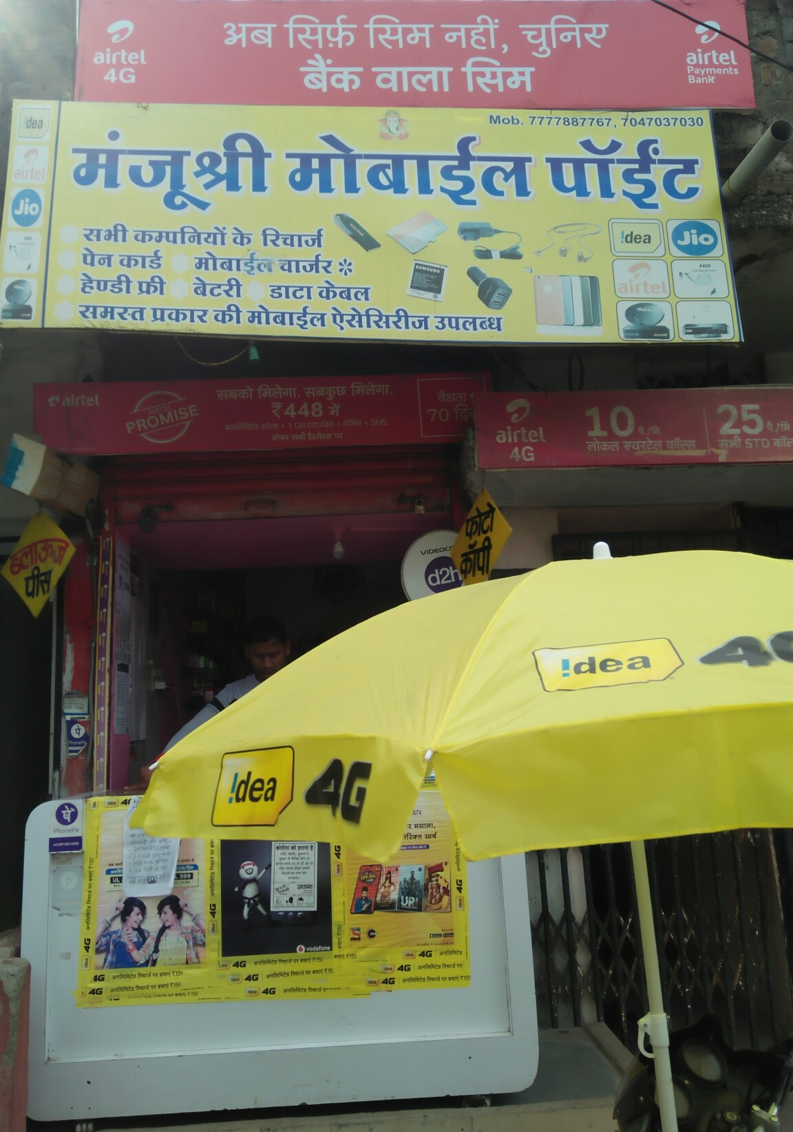 Manju shree mobile