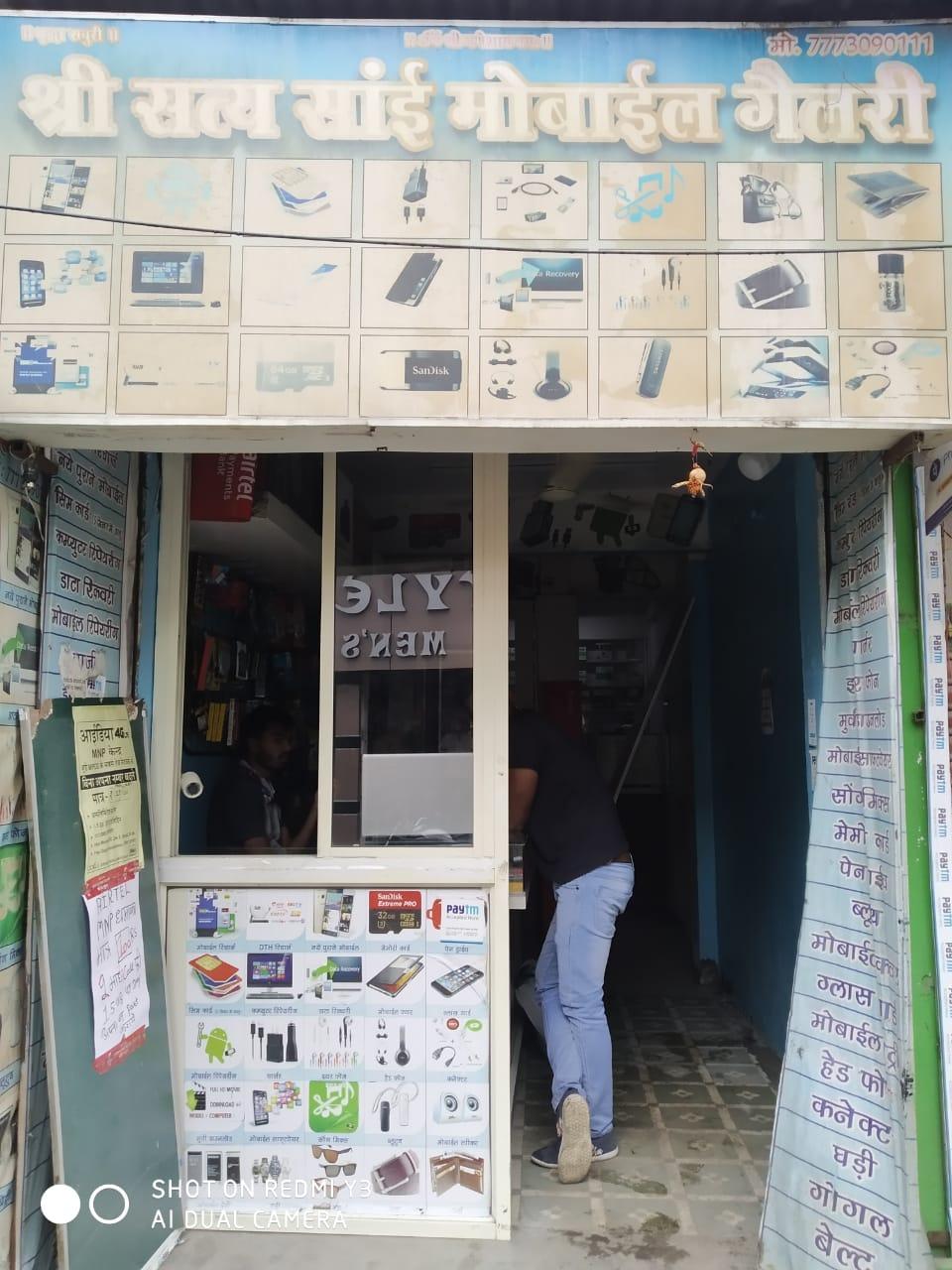Shri Satya sai mobile gallery