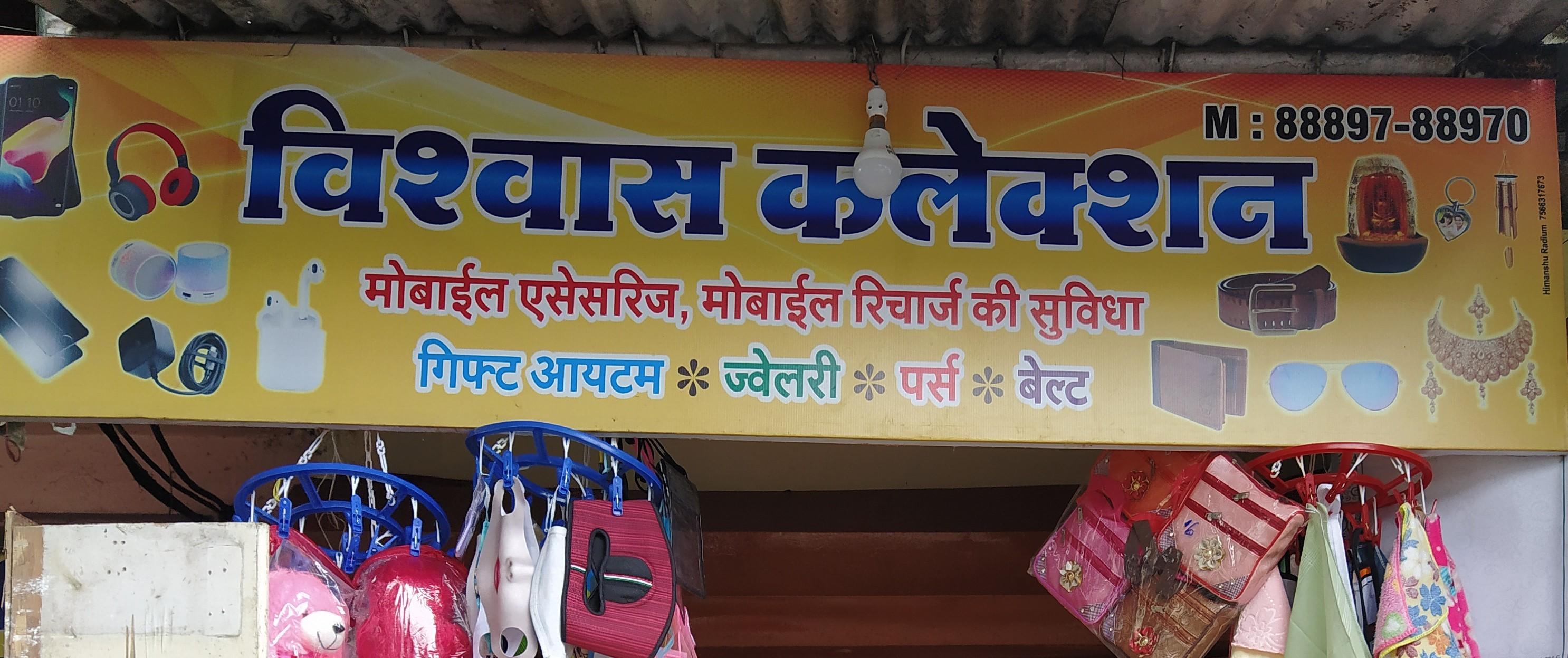 Vishwas collection
