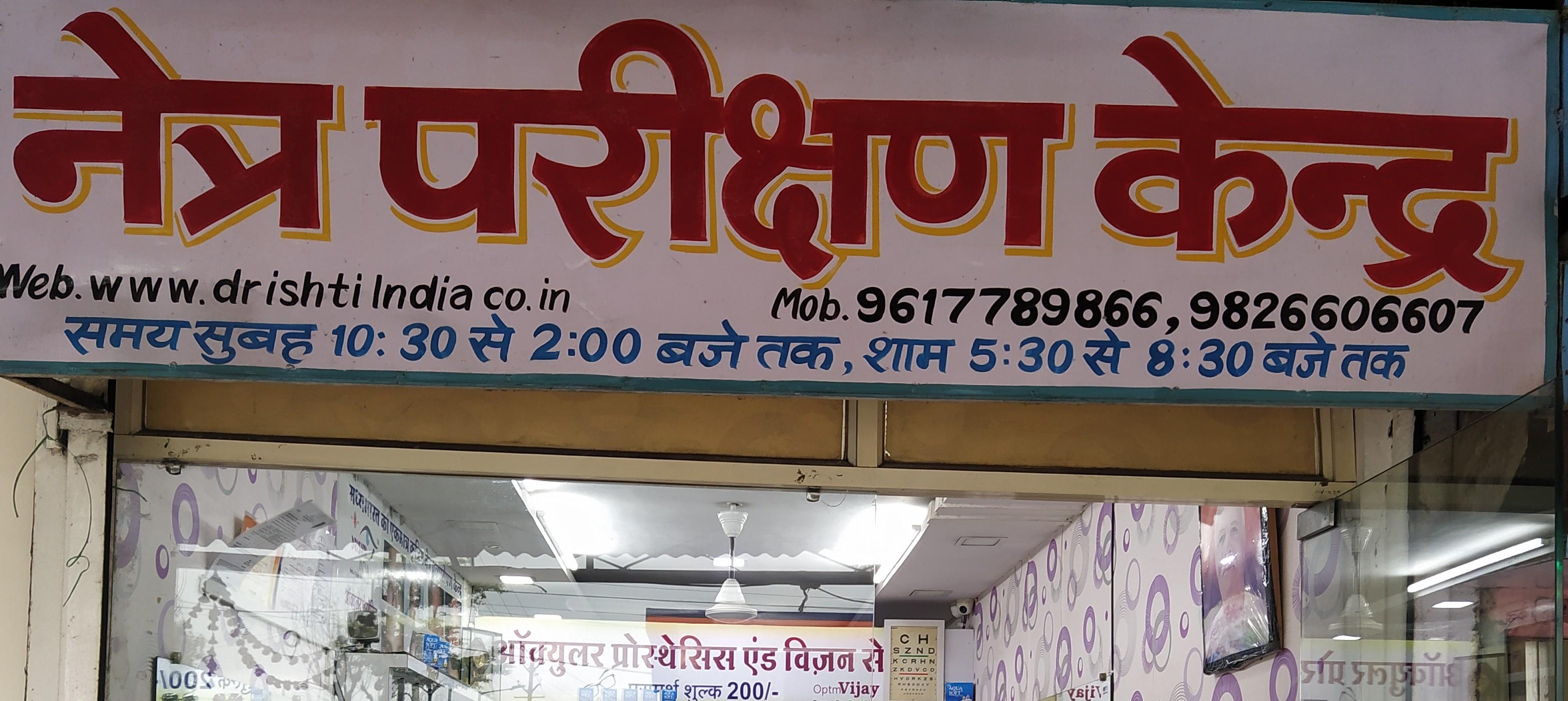 DRISHTI INDIA OCULAR PROSTHESIS AND VISION CENTER