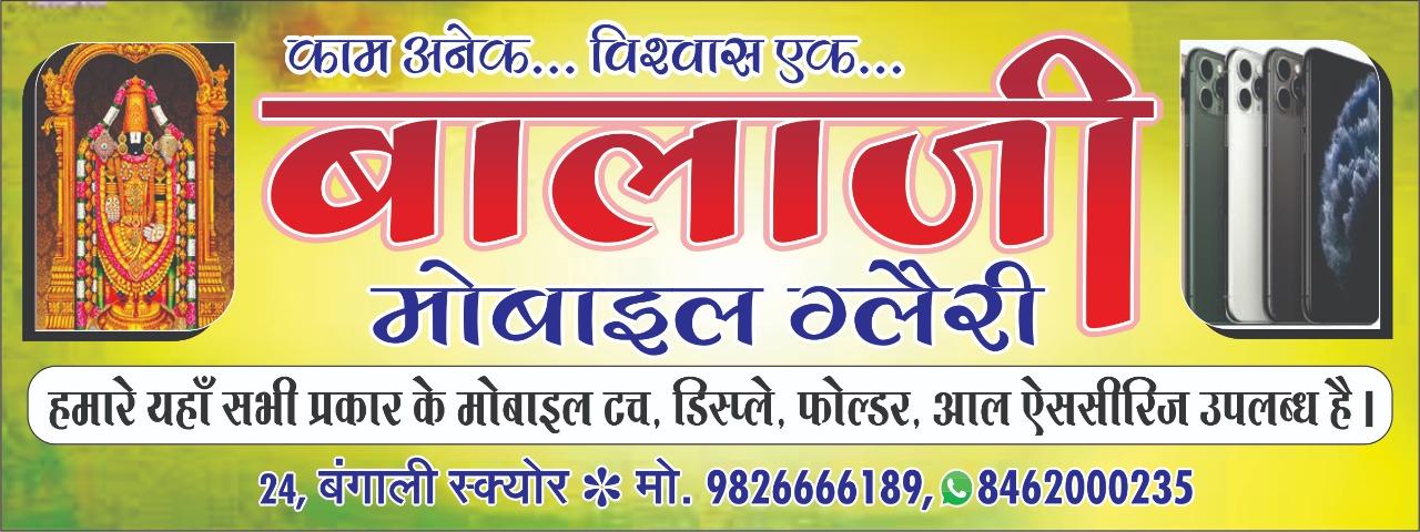 Balaji mobile Gallery