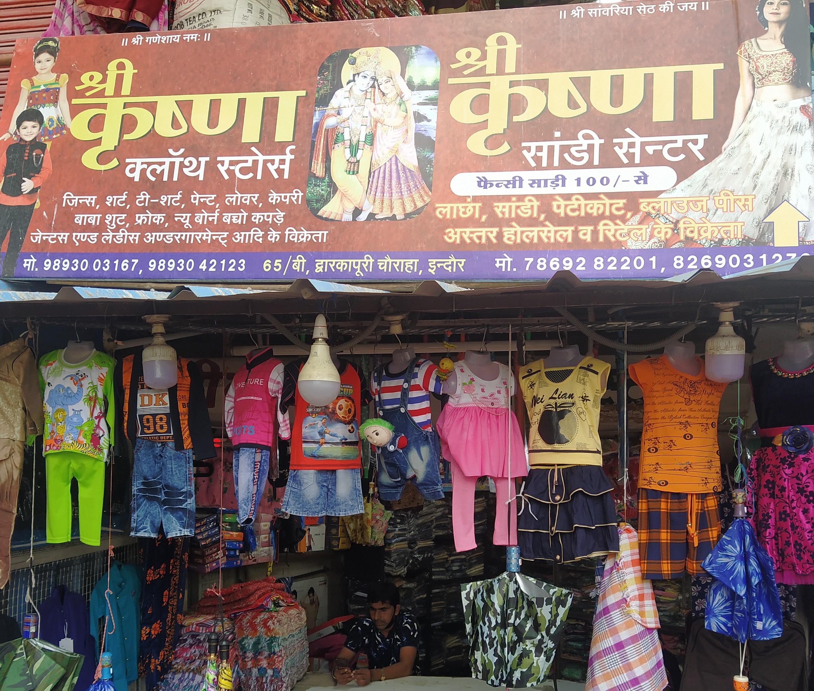 Shree Krishna cloth store