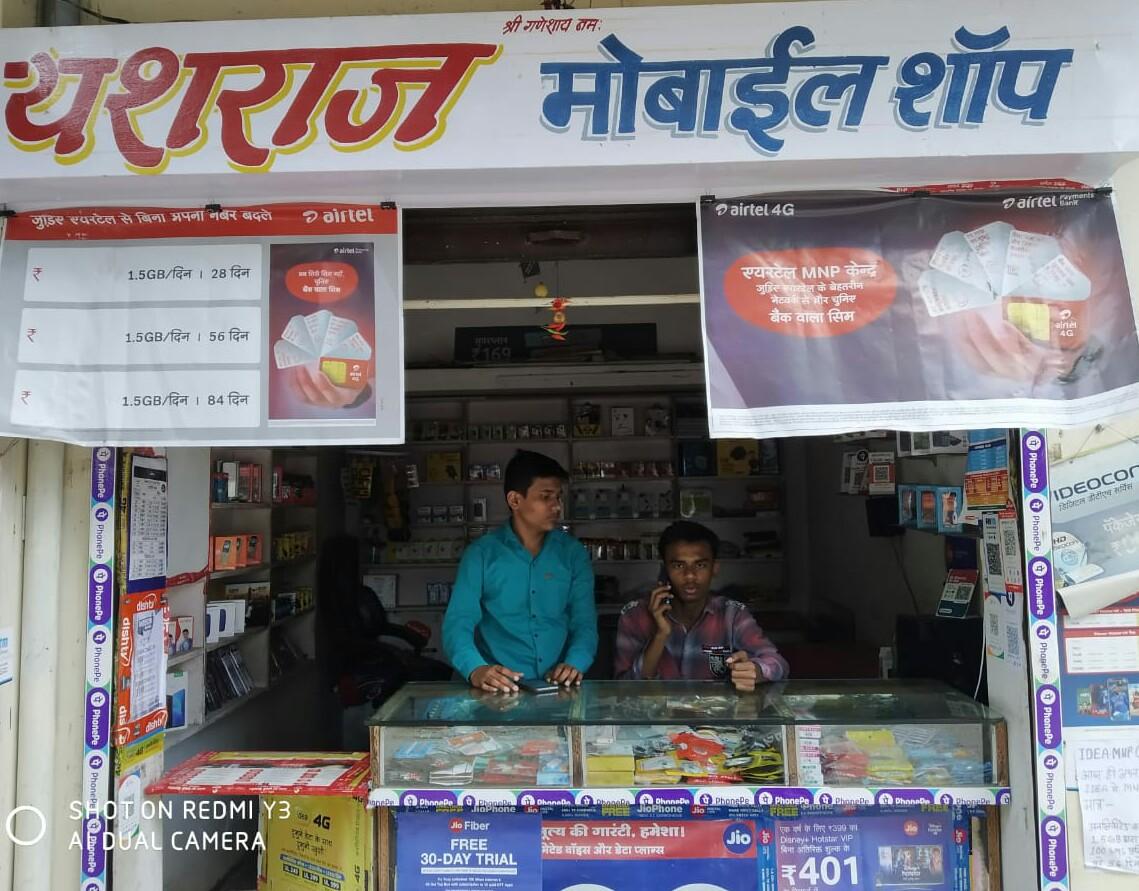 Yash Raj mobile shop