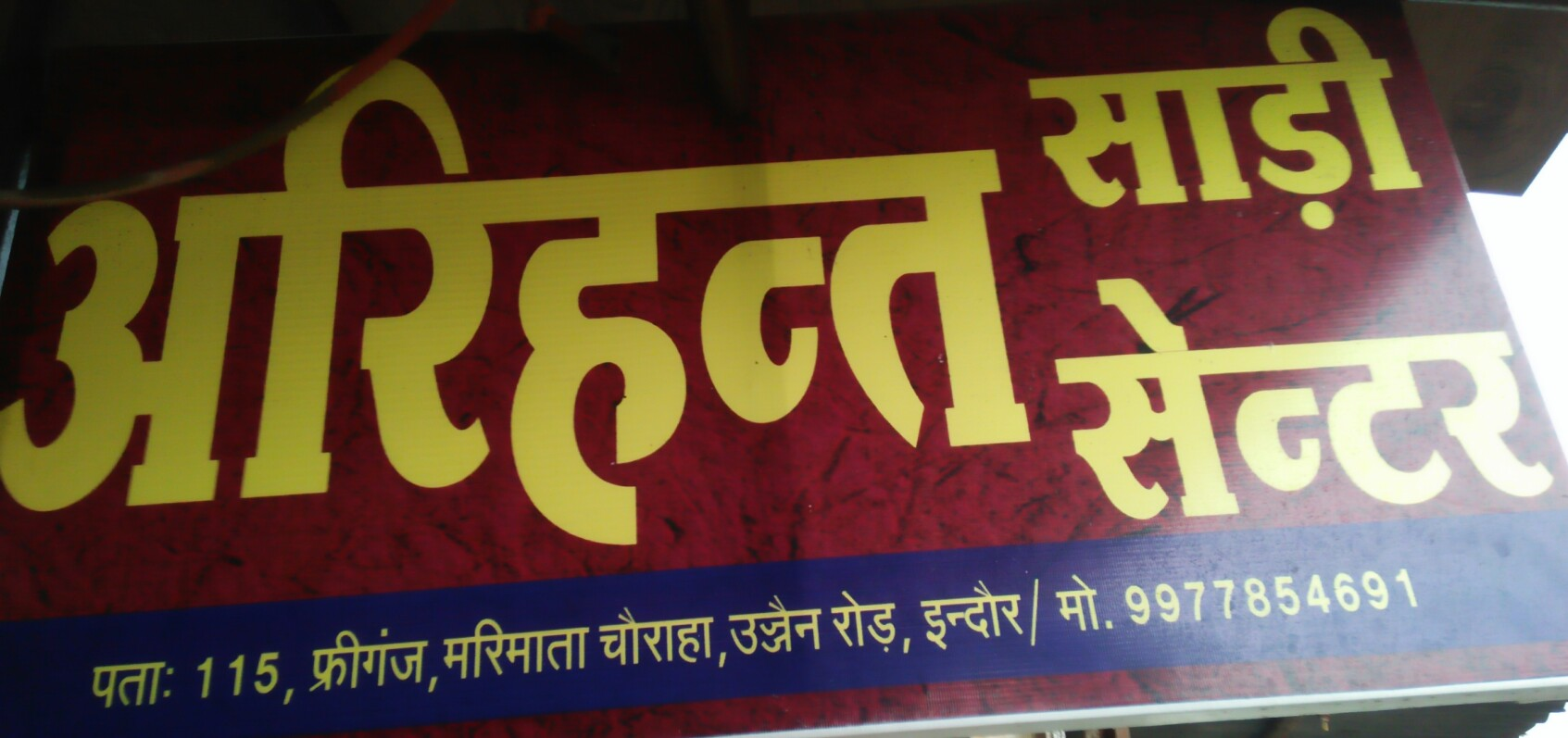 Arihant Saree Center