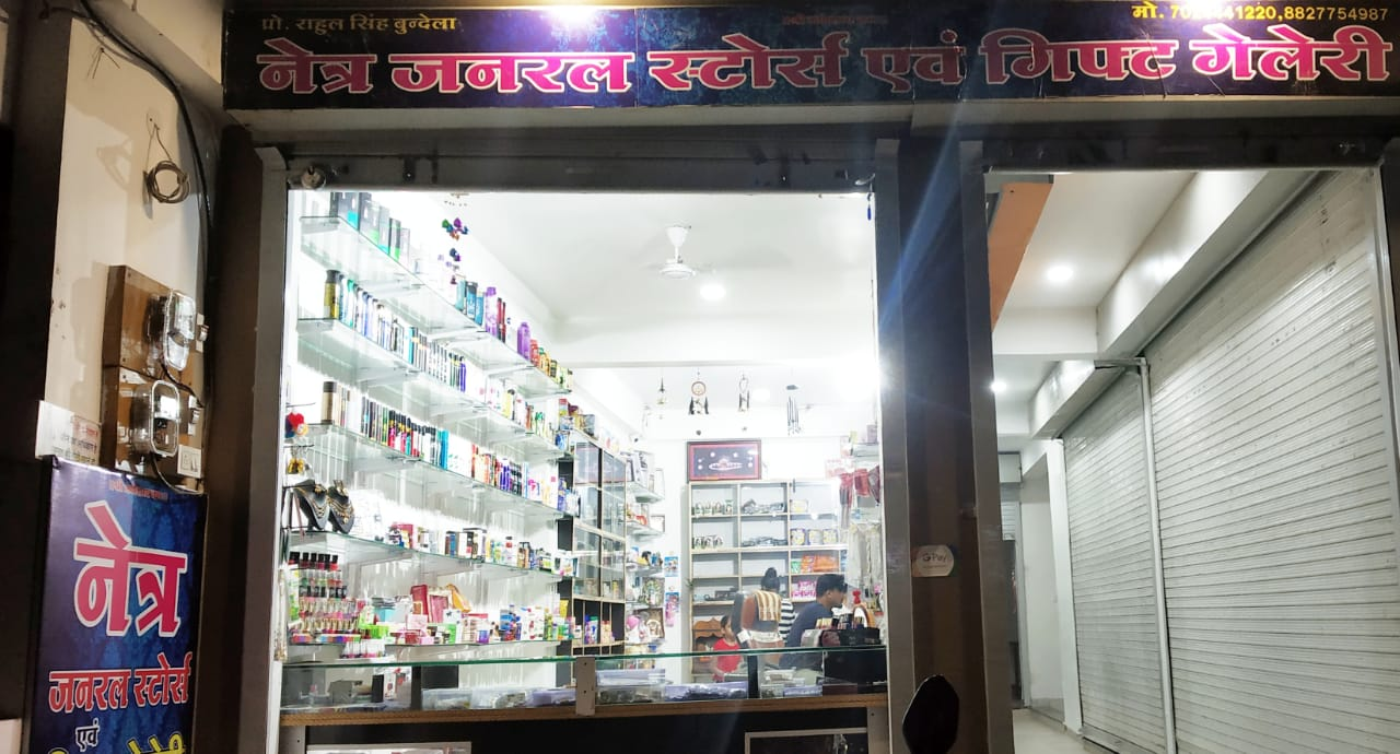 NETRA GENERAL STORE AND GIFTS GALLERY