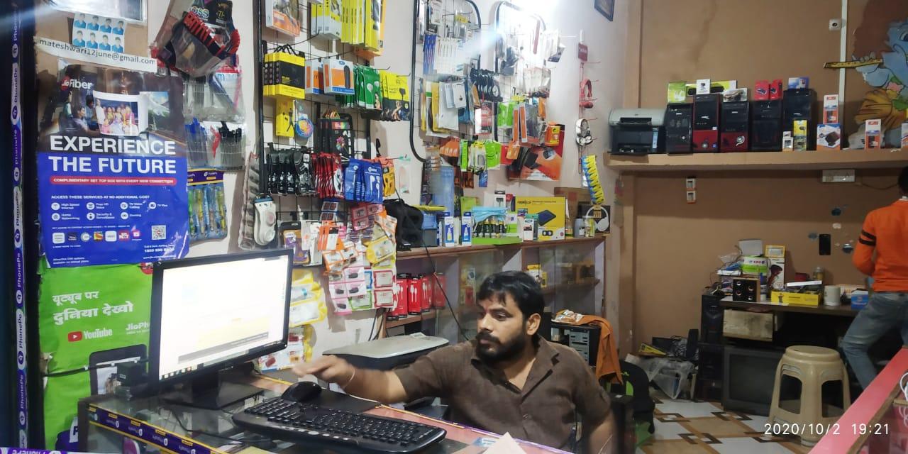 MATESHWARI COMPUTER HARDWARE AND MOBILE CENTRE