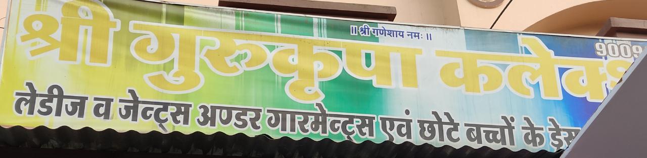 shri guru Krapa collection
