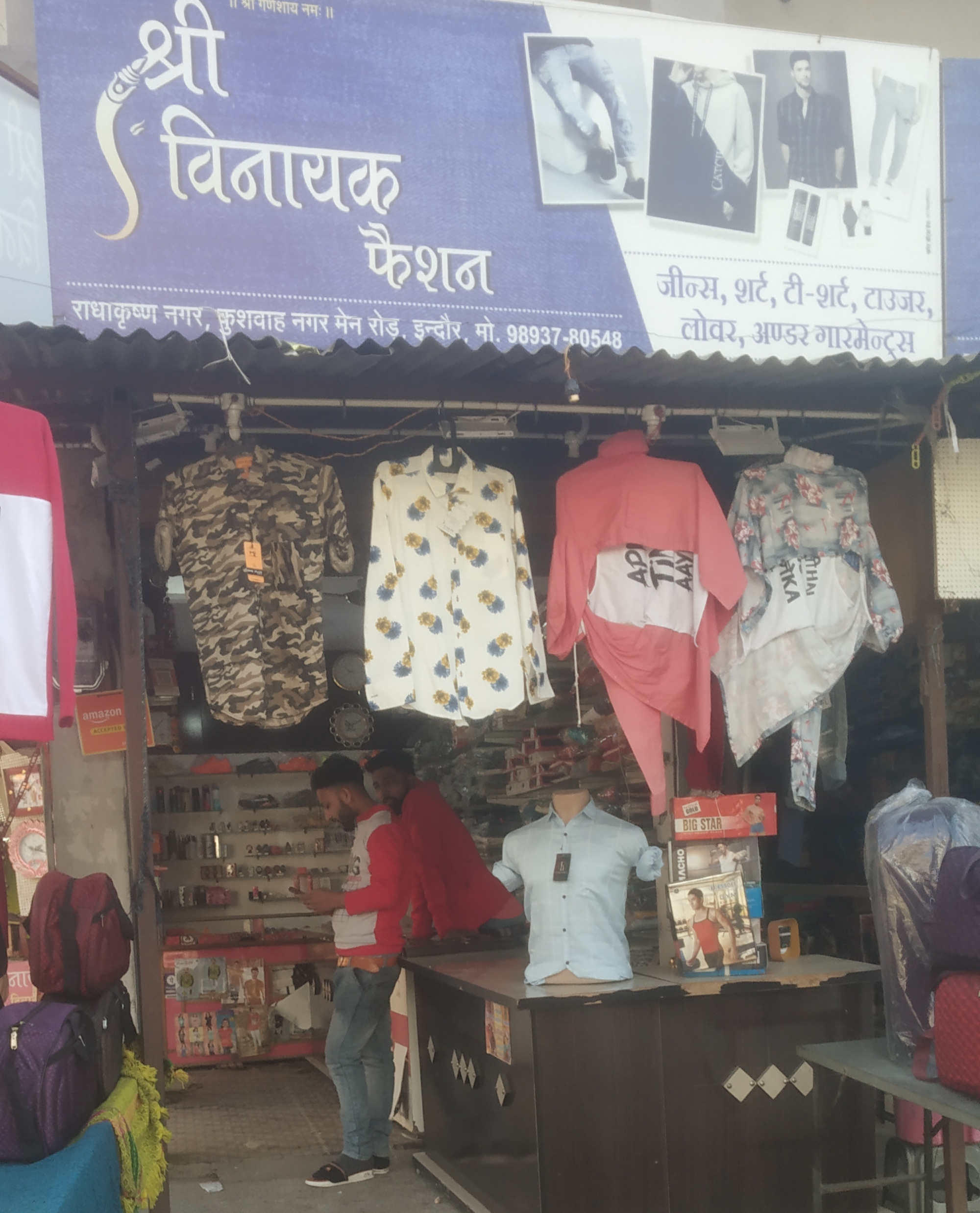 Shree Vinayak all in one