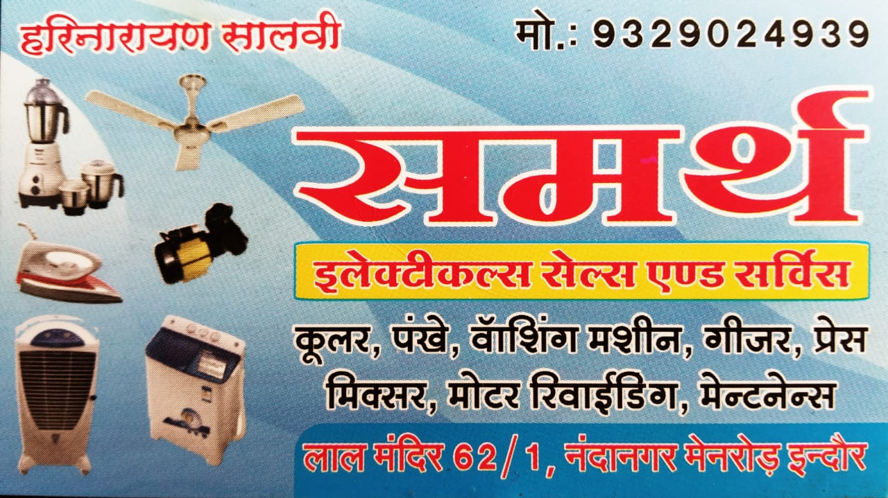 SAMARTH ELECTRICALS SALES AND SERVICE