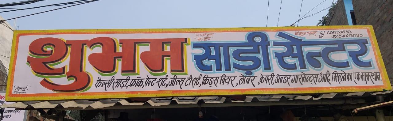 Shubham Sadi Center