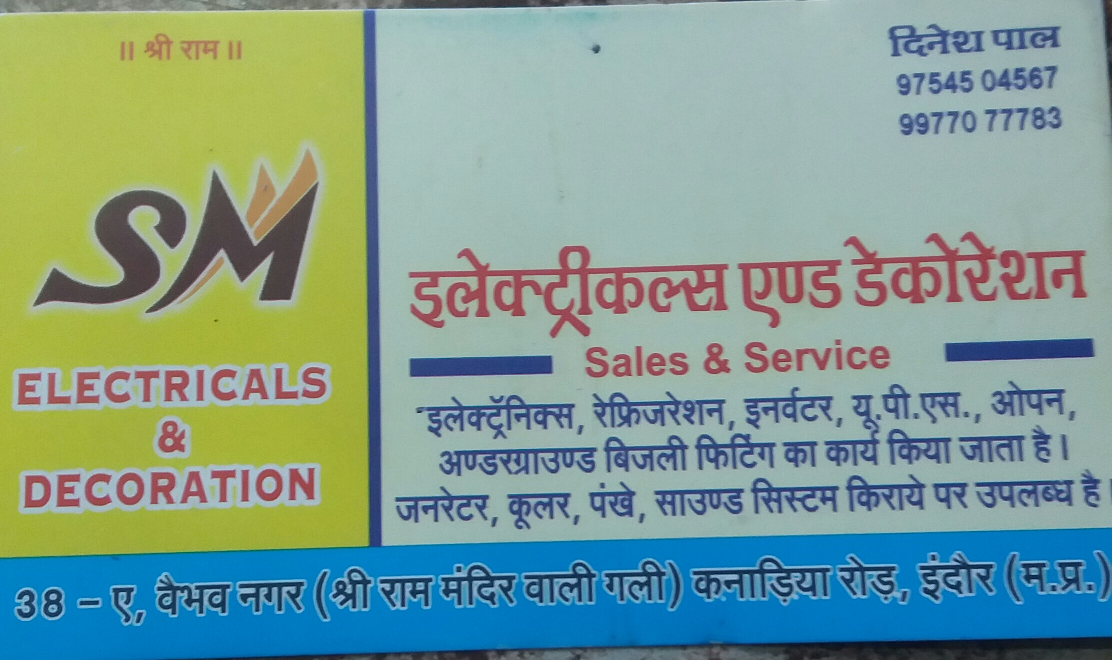 S M electricals and decoretion